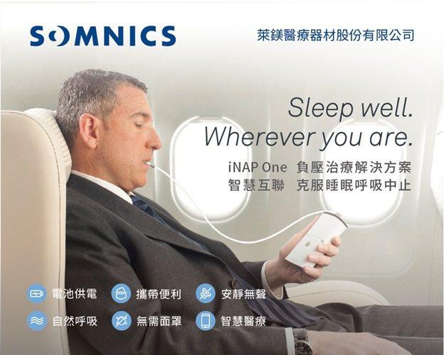 萊鎂醫負壓治療解決方案,運用智慧互聯,克服睡眠呼吸中止。 萊鎂醫/提供