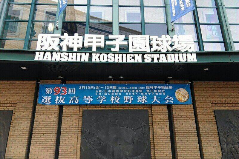 預定今年8月9日在日本兵庫縣西宮市甲子園球場開打的高中棒球盛會「夏季甲子園」,受到COVID-19(2019冠狀病毒疾病)疫情肆虐影響,主辦單位已決定不開放觀眾進場。 擷圖自推特