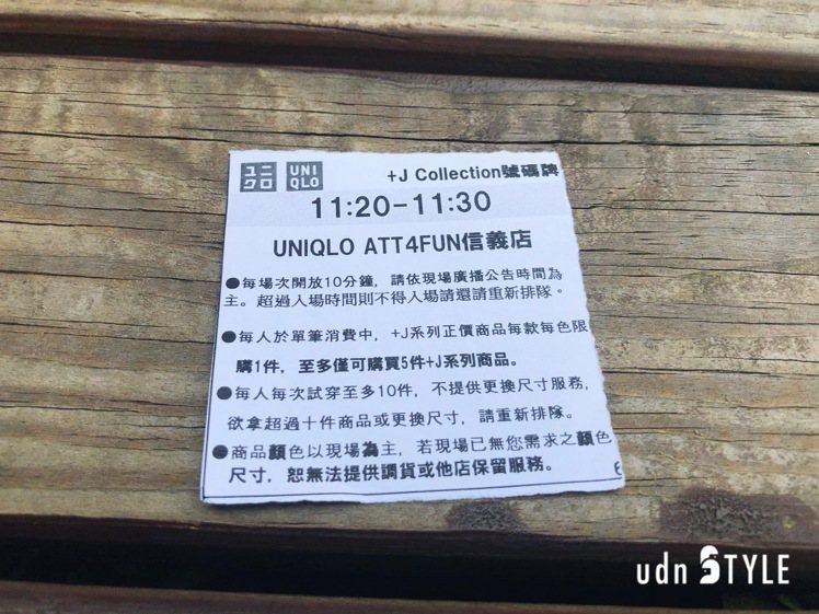 UNIQLO在ATT 4 FUN的門市有發放號碼牌。記者曾智緯/攝影