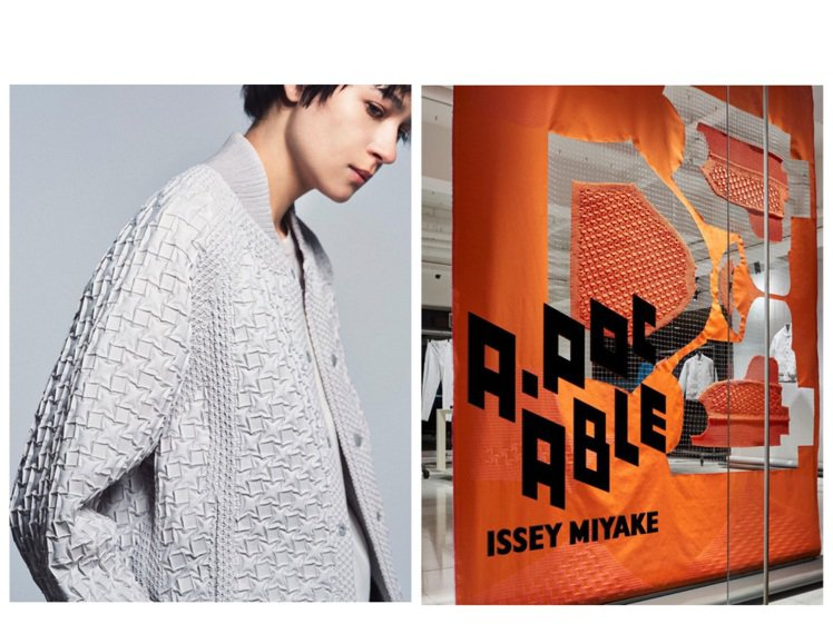 A-POC ABLE ISSEY MIYAKE全球首店在東京南青山開幕。圖/取自...