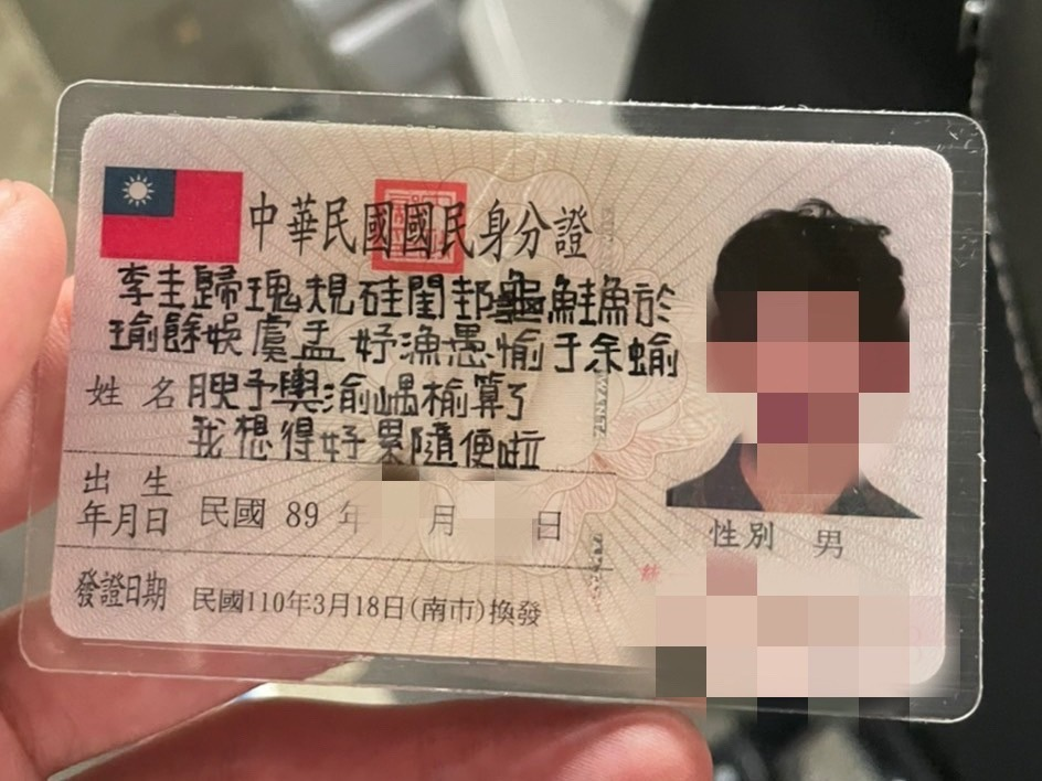 資深廣告人黃文博觀察鮭魚之亂,某個程度是年輕人的「網路孤寂感」所致,年輕人透過改名在社群炫耀,獲得回響。圖為台南市21歲學生改名40字。圖/讀者提供