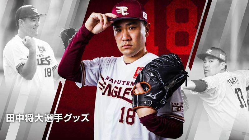 田中將大將會在17日面對日本火腿,迎來本季初登板,同時也將挑戰日職生涯第100勝。  截圖自樂天官方粉絲團