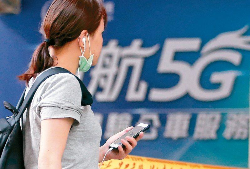 台灣5G用戶穩定成長,預估年底前,全台將突破500萬戶大關。報系資料照