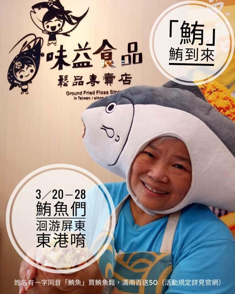 圖/東港味益鮪魚鬆臉書專頁