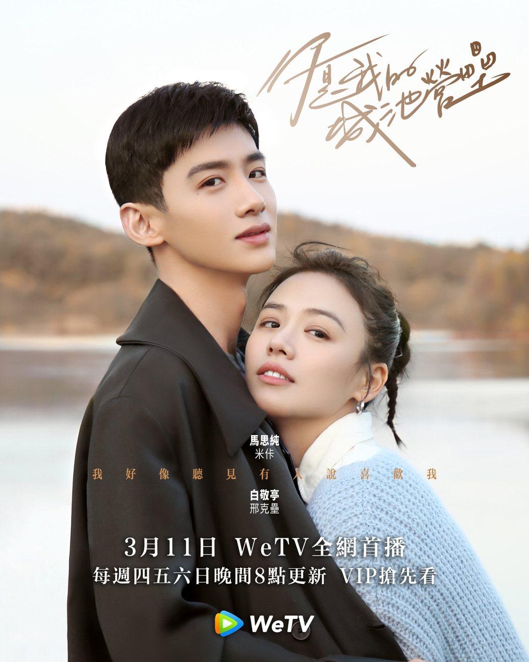 白敬亭(左)、馬思純主演「你是我的城池營壘」CP感十足。圖/WeTV海外站提供