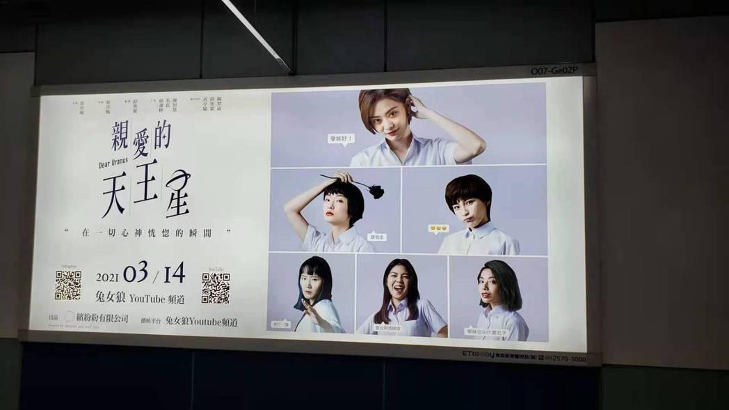 粉絲主動買下捷運廣告燈箱,為劇「親愛的天王星」宣傳。圖/周子娛樂提供
