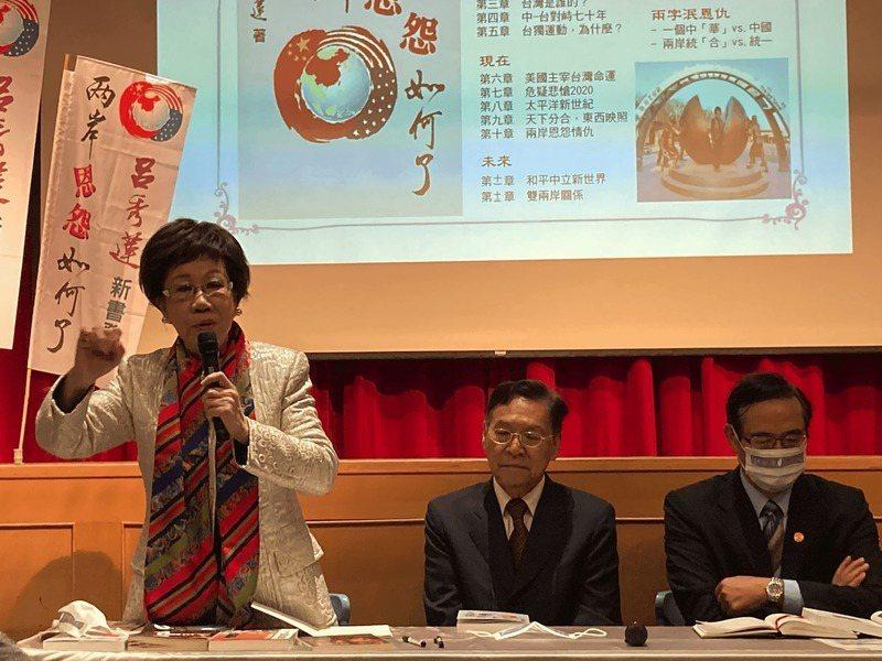 前副總統呂秀蓮發布新書「兩岸恩怨如何了」,盼兩岸以「統合取代統一」。(林志怡 攝)