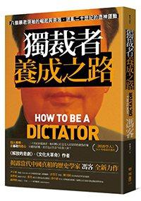 香港大學人文學院講座教授馮客(Frank Dikotter)的著作《獨裁者養成之...