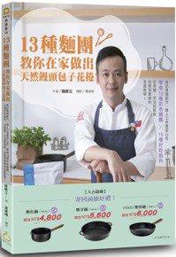 《13種麵團教你在家做出天然饅頭包子花捲》 圖/橘子文化提供