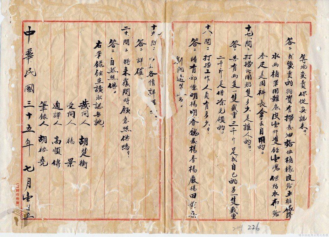 1946年馬公要塞司令部偵訊楊景的筆錄,出自〈臺澎金馬區沉船及物資打撈案--為奉令將楊景偷撈沉船物資詢問筆錄呈報裁核〉。 圖/國家檔案管理局