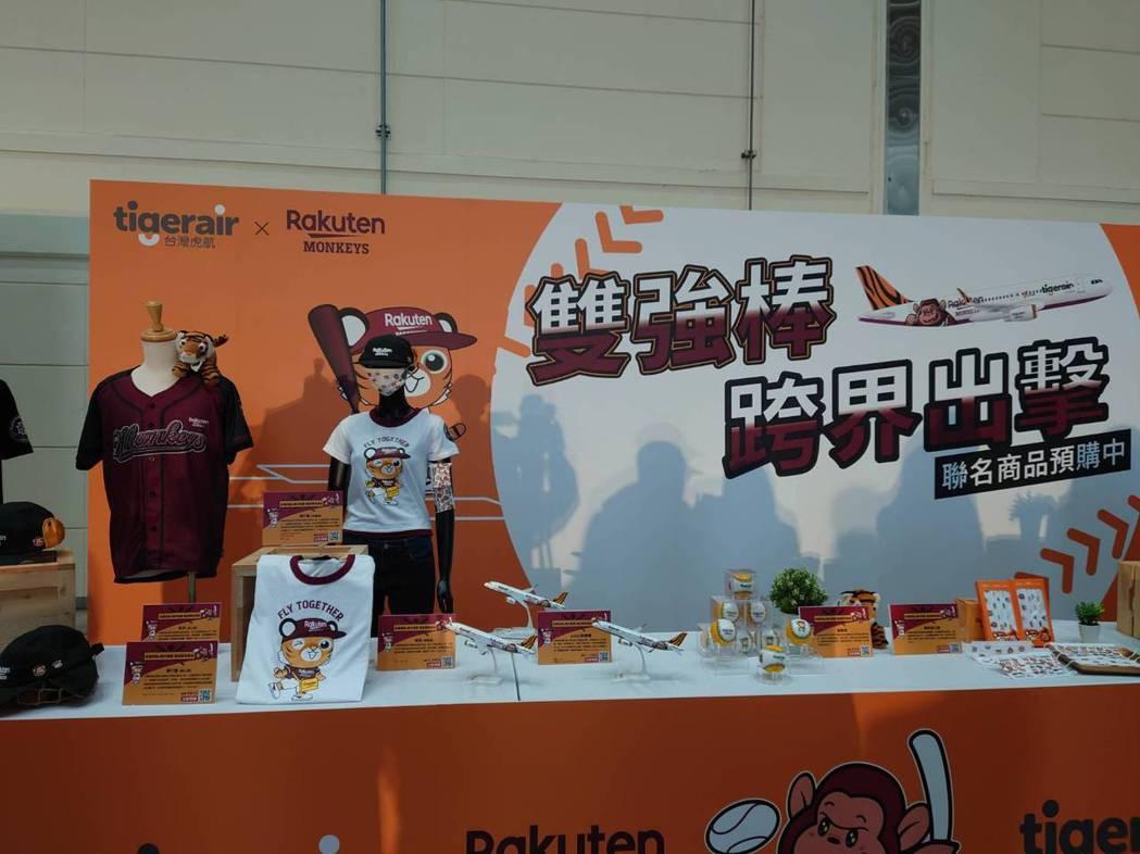 迎接台灣虎航首架彩繪機、也是與Rakuten Monkeys的首度合作,台灣虎航...