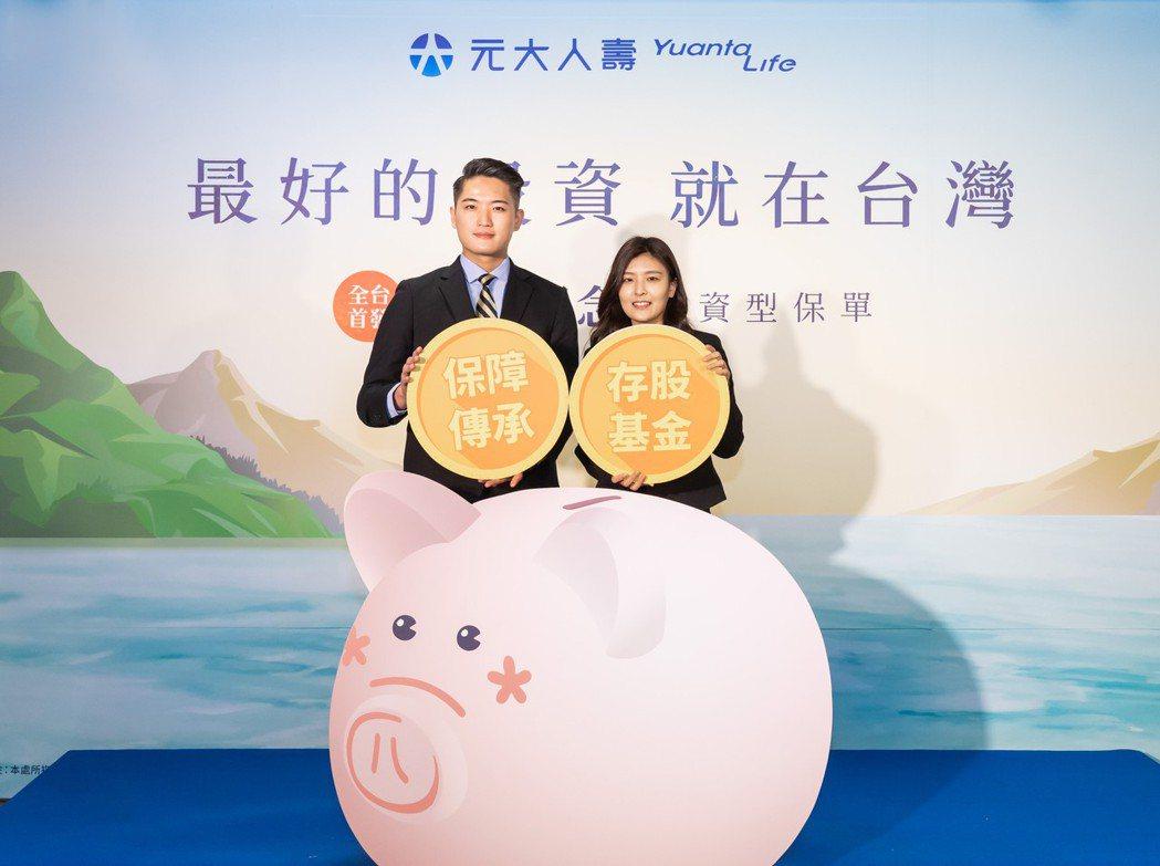 元大人壽昨(22)日正式推出「存股概念」投資型保單,將為國人解決退休規劃的兩大考...