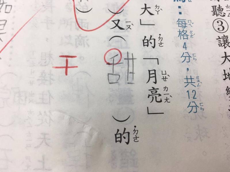 原po表示兒子因「甜」字寫錯而被扣了1分得到99分。圖/取自《爆怨公社》