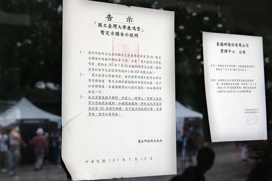 北市文化局貼在門上「暫定古蹟」的公告,攝於2018年。 圖/聯合報系資料照