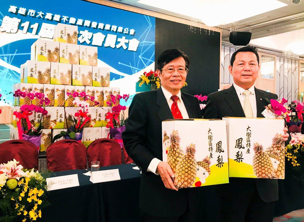 大高雄不動產開發公會理事長林詠盛(右)平日就熱心公益,會員大會特別向大樹農會購買...