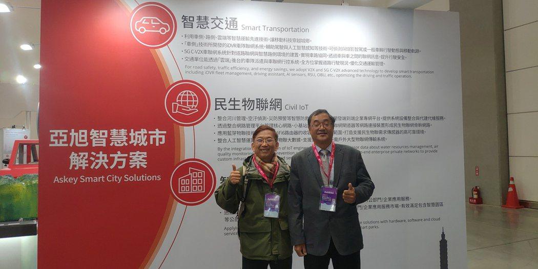 亞旭電腦林成貴董事長(右)。 亞旭電腦/提供