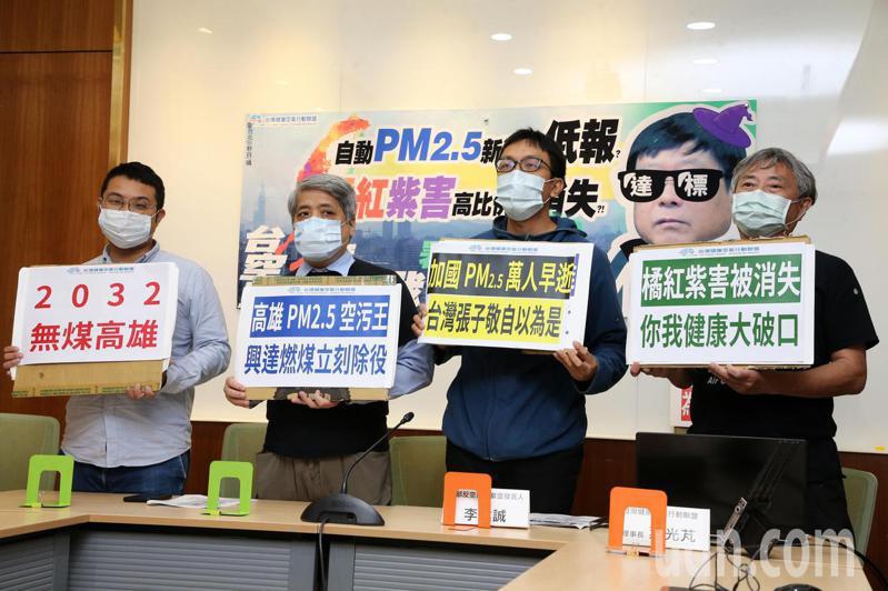 台灣健康空氣行動聯盟今天公布去年度自動PM2.5年報,高屏地區(不含恆春)年均值19.8微克/立方米,是全國最惡空氣品質區,其中高雄19.9微克/立方米、屏東19.7微克/立方米列最差兩縣市。記者胡經周/攝影