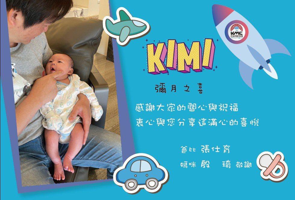 殷琦老公張仕育為兒子取英文「KIMI」。圖/伊林提供