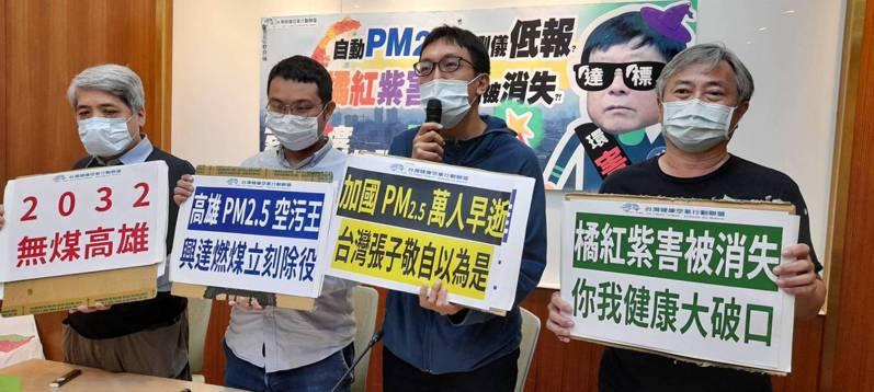 台灣健康空氣行動聯盟今天在立法院公布2020年自動PM2.5年報。圖/台灣健康空氣行動聯盟提供