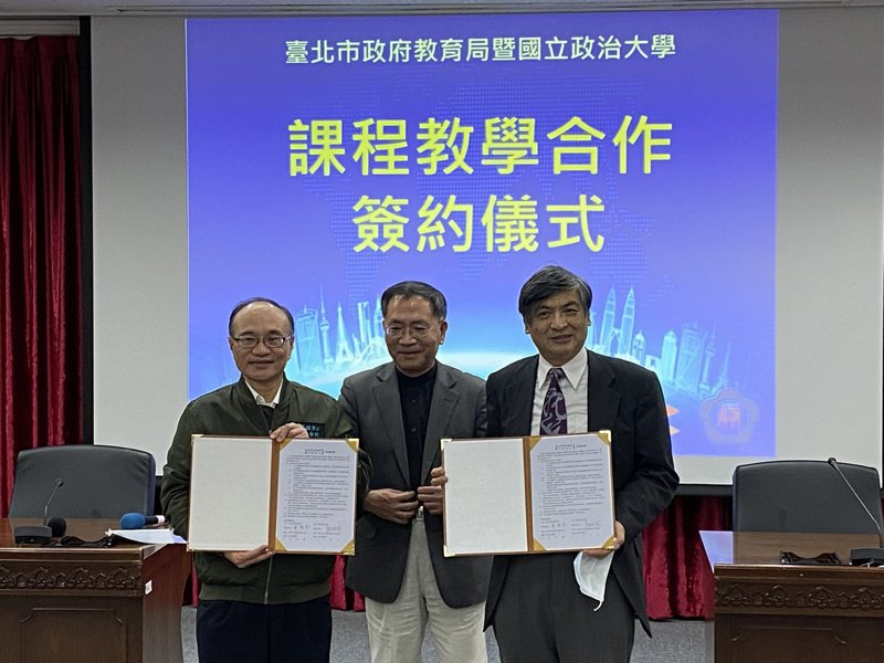 台北市教育局推今與政治大學簽署合作備忘錄(MOU)締結策略聯盟。記者潘才鉉/攝影