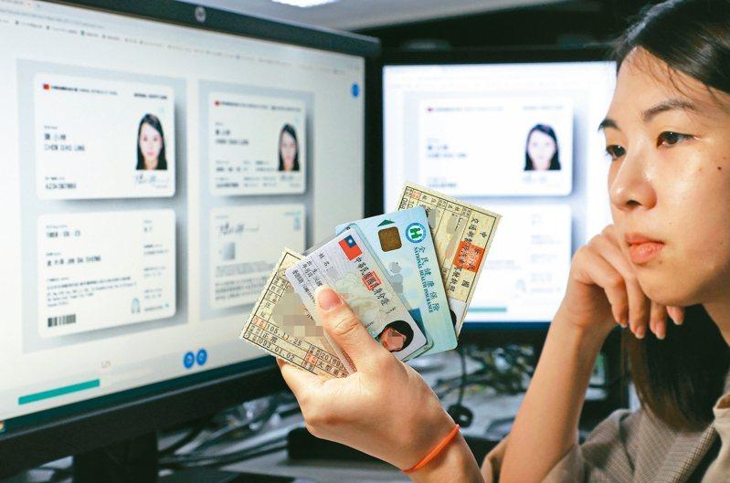 數位身分證政策暫緩,但得標廠商早已採購空白晶片身分證3000萬張與相關印製設備系統,中央印製廠擬向內政部提出求償費用。圖/聯合報系資料照片