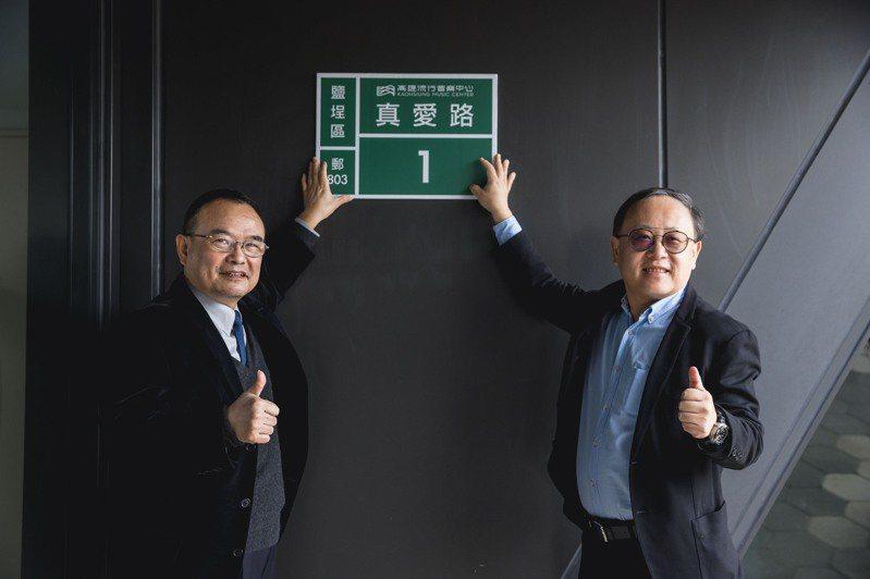 文化部次長蕭宗煌(左)、高雄市副市長史哲在高雄流行音樂中心掛上「真愛路1號」門牌。圖/高雄市文化局提供