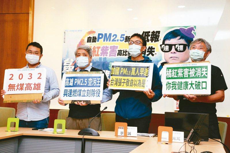 台灣健康空氣行動聯盟昨天公布去年度自動PM2.5年報,高屏地區(不含恆春)年均值19.8微克/立方米,是全國最惡空氣品質區。記者胡經周/攝影