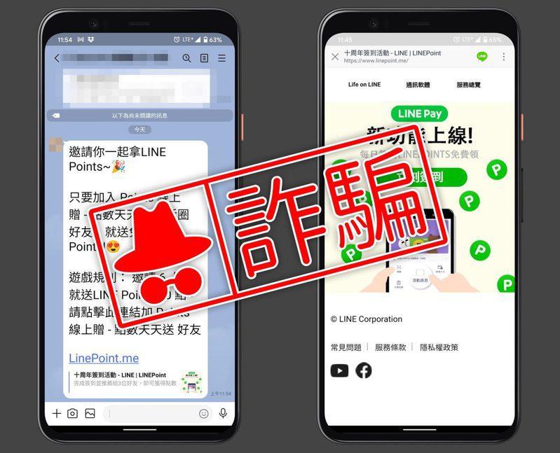 網路上流傳的「免費LINE Points線上贈」簽到活動為詐騙訊息。 圖擷自MyGoPen