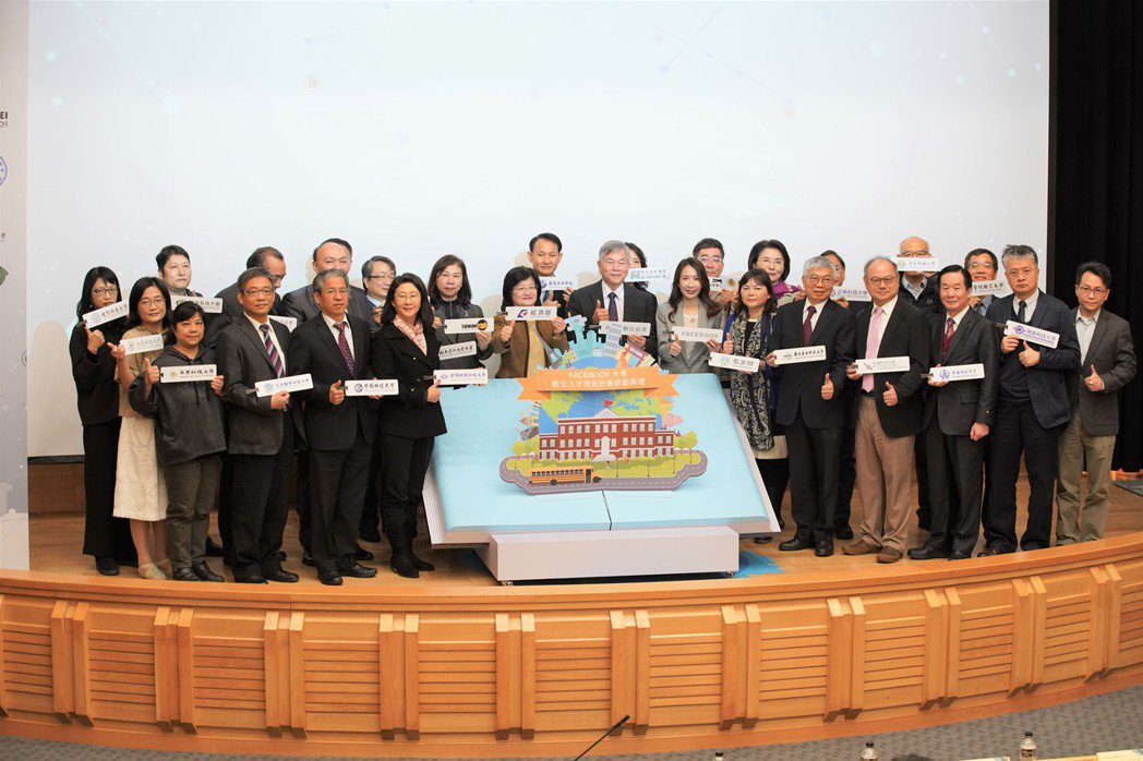 為推動數位經濟產業發展,臺北科技大學和19所技專校院,攜手Facebook、外貿...