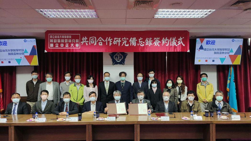 國立中正大學與臺大醫院雲林分院締盟,出席簽約儀式人員合影。 楊鎮州/攝影