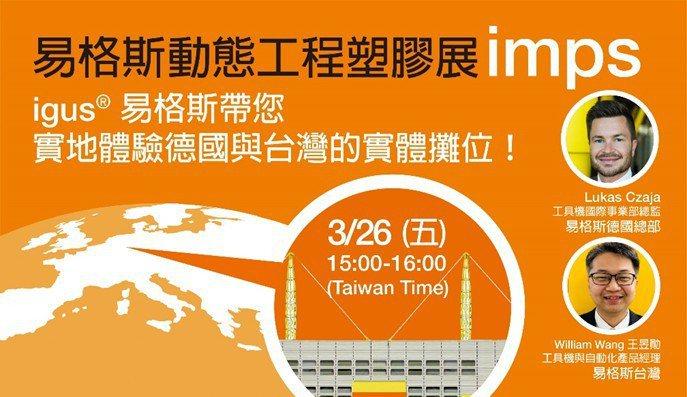 台灣易格斯3/26舉辦動態工程塑膠展 imps,帶您體驗德國與台灣的實體攤位 。...
