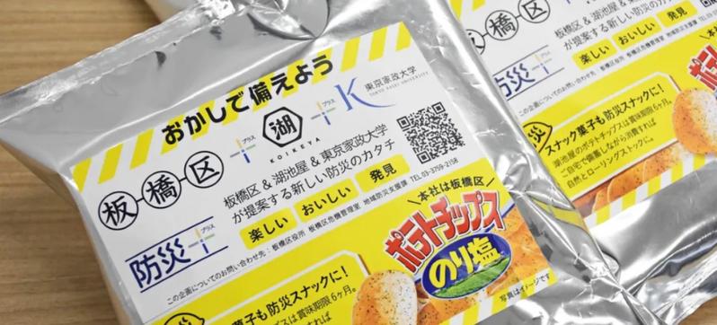 地震颱風避難也想吃點心  日本防災零食甜點食品任你選