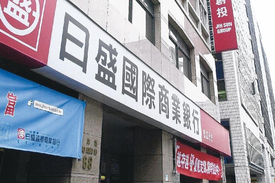 日盛金股東會延到8月底 富邦金入主晚兩個月