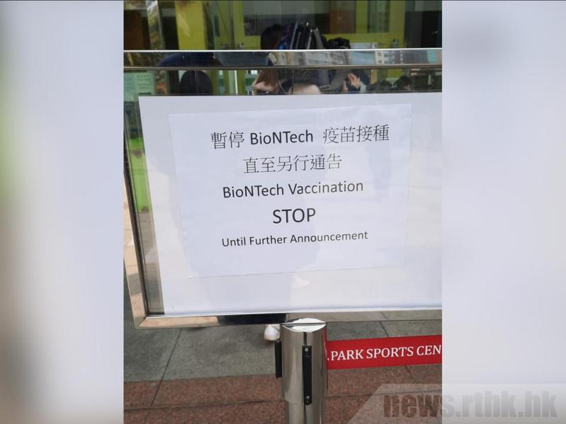 港府暫停接種復必泰疫苗。(取自香港電台)