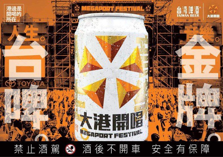 台灣啤酒除了於高雄「2021大港開唱音樂祭」現場設置攤位,也將推出 「金牌台啤x...