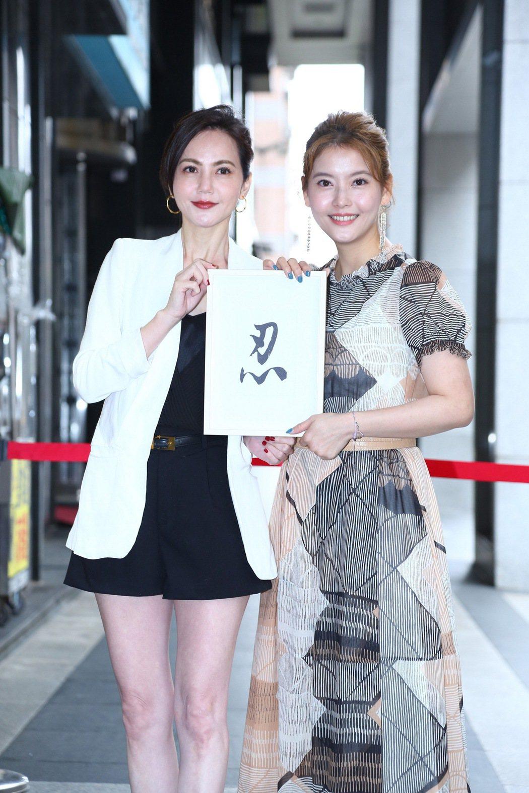 簡沛恩以創業過來人身分,送「忍」字給好友王樂妍。圖/超級紅娛樂提供
