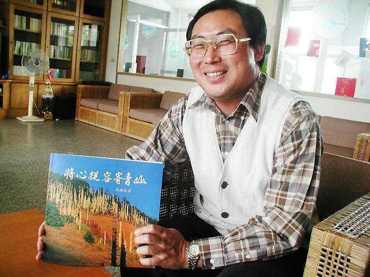 劉國信從國家公園警察隊到生態環境作家,並完成十多本國家公園導覽書籍,他認為,「永...