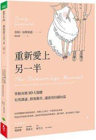 《重新愛上另一半》 圖/康健出版 提供