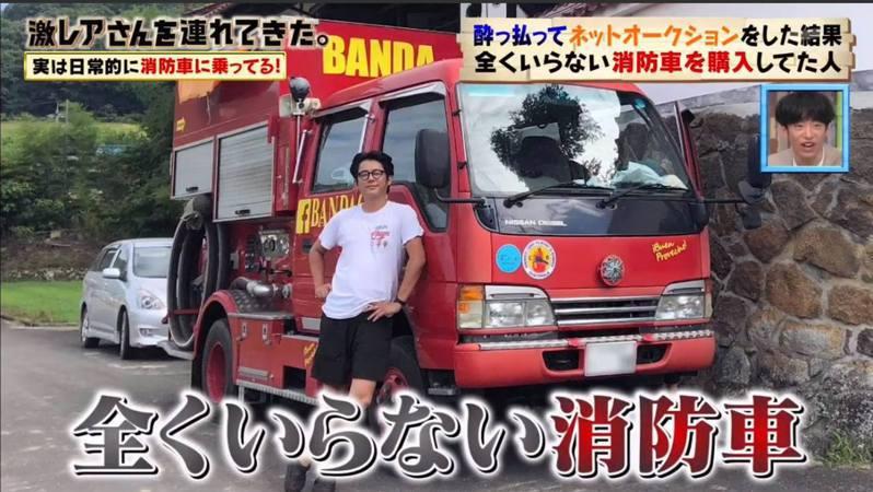 日本男子平野因為喝醉酒,竟糊塗買下消防車。 圖翻攝自《激レアさんを連れてきた》