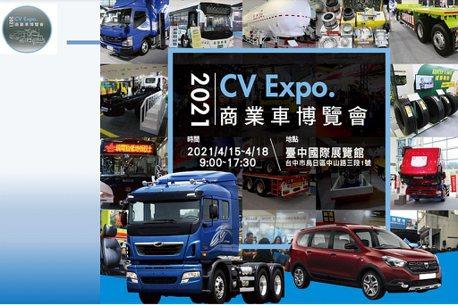 台灣運輸業年度盛事!2021商業車博覽會展前看點曝光