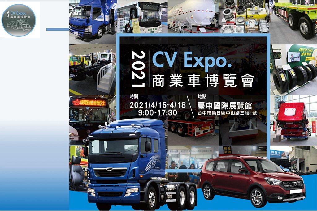 第三屆「2021商業車博覽會」有八大特色:氫燃料車、自駕車、智慧運輸、車聯網、冷...