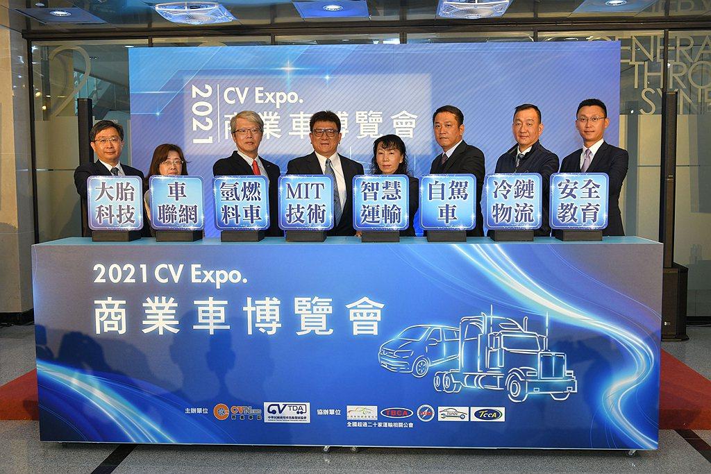 「2021商業車博覽會」活動時間2021年4月15到18日(每日9:00-17:...