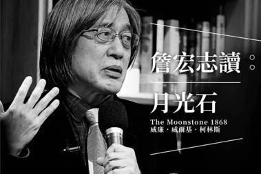 【週三讀書會現場紀錄】他的小說不為生意,是社會革命的方式——詹宏志讀《月光石》