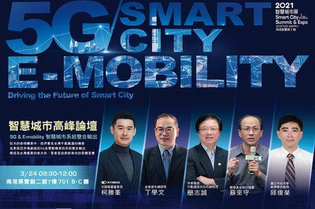 光陽集團董事長柯勝峯出席「5G & E-mobility 智慧城市高峰論壇」,點出台灣未來發展關鍵!
