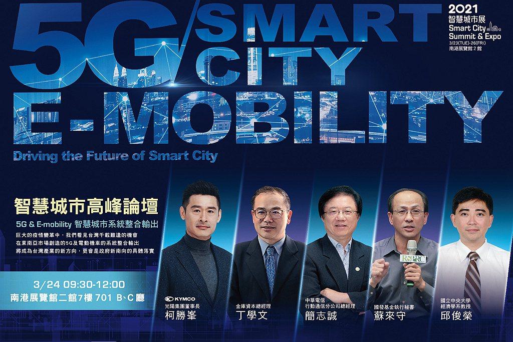 「5G & E-mobility 智慧城市高峰論壇」光陽集團董事長柯勝峯不僅親自...
