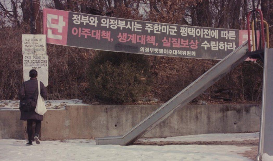 海報上的標語寫著:「希望政府與議政府市針對駐韓美軍遷往平澤,制定相關居民的移居方...
