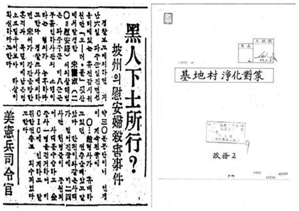 左為1957年新聞報導,一名美軍殺害坡州市一名慰安婦的相關內容。圖右為1977年...