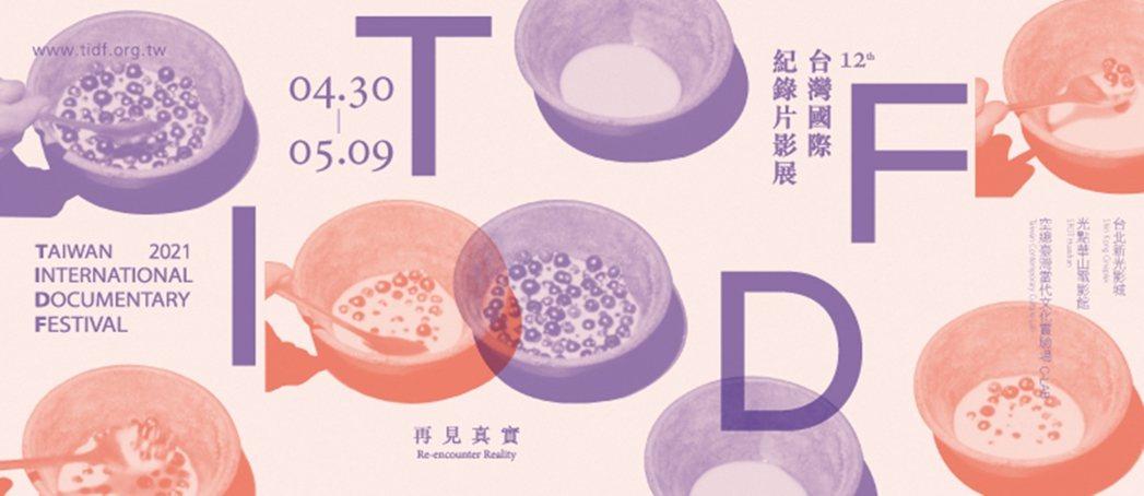 2021TIDF台灣國際紀錄片影展「再見真實」。放映資訊請見活動專頁:<a hr...