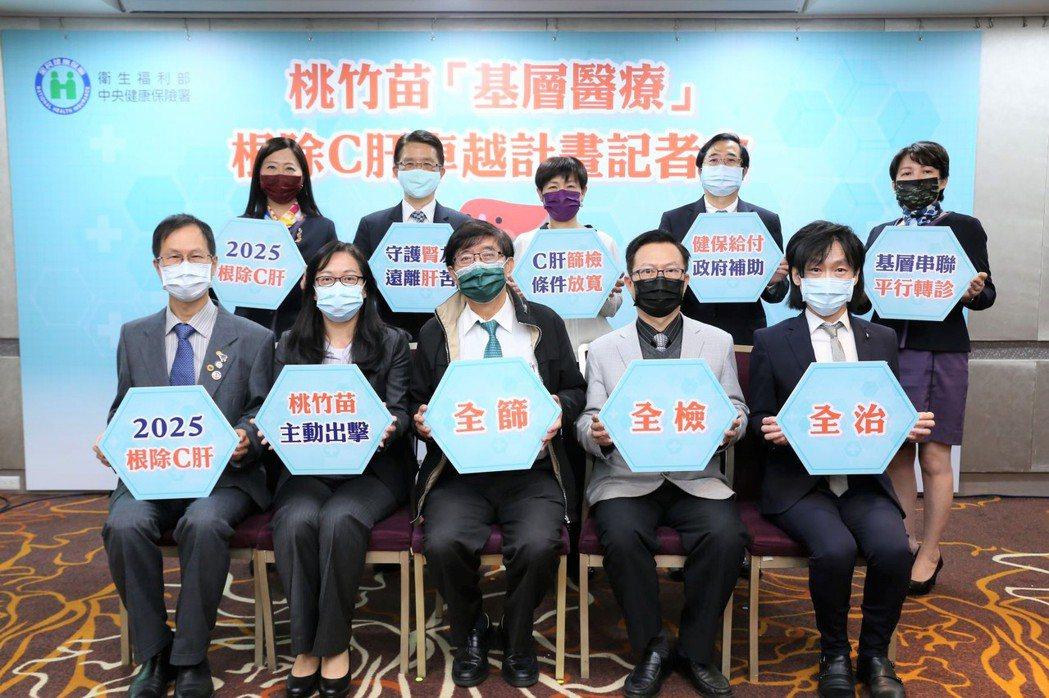 醫療層呼籲及早「全篩、全檢、全治」,大家共同努力,以期達成臺灣2025年消滅C肝...