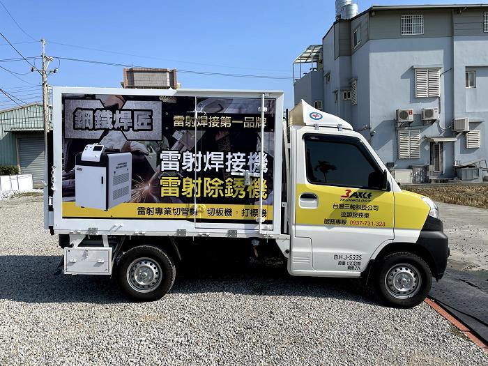 台灣三軸科技為鋼鐵焊匠手持式雷射焊接機規劃專屬巡迴服務車,全台到府體驗測試與售後...